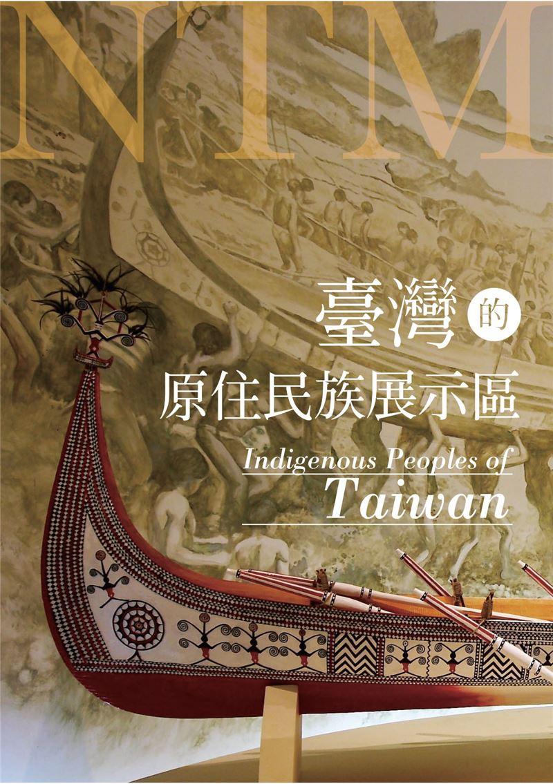 Pameran Aborigin Taiwan