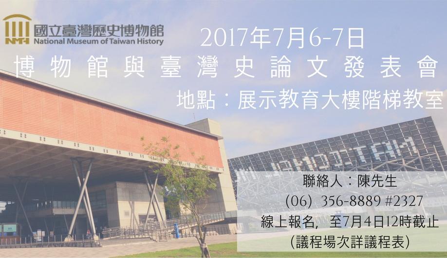 106年度「博物館與臺灣史論文發表會」