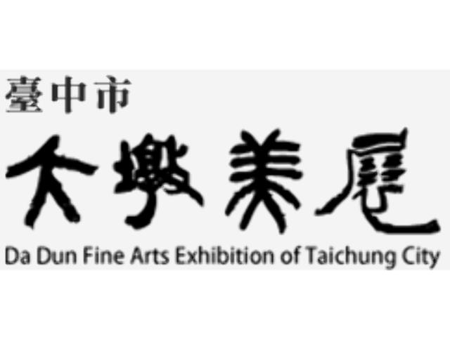 【お知らせ】台湾「台中市第25回大墩美展」 出展作品を募集中