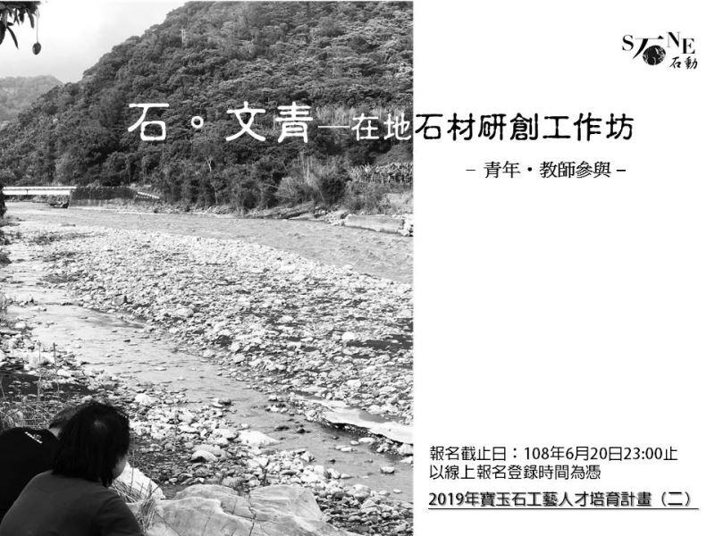 2019年寶玉石工藝人才培育計畫(二):石。文青─在地石材研創工作坊