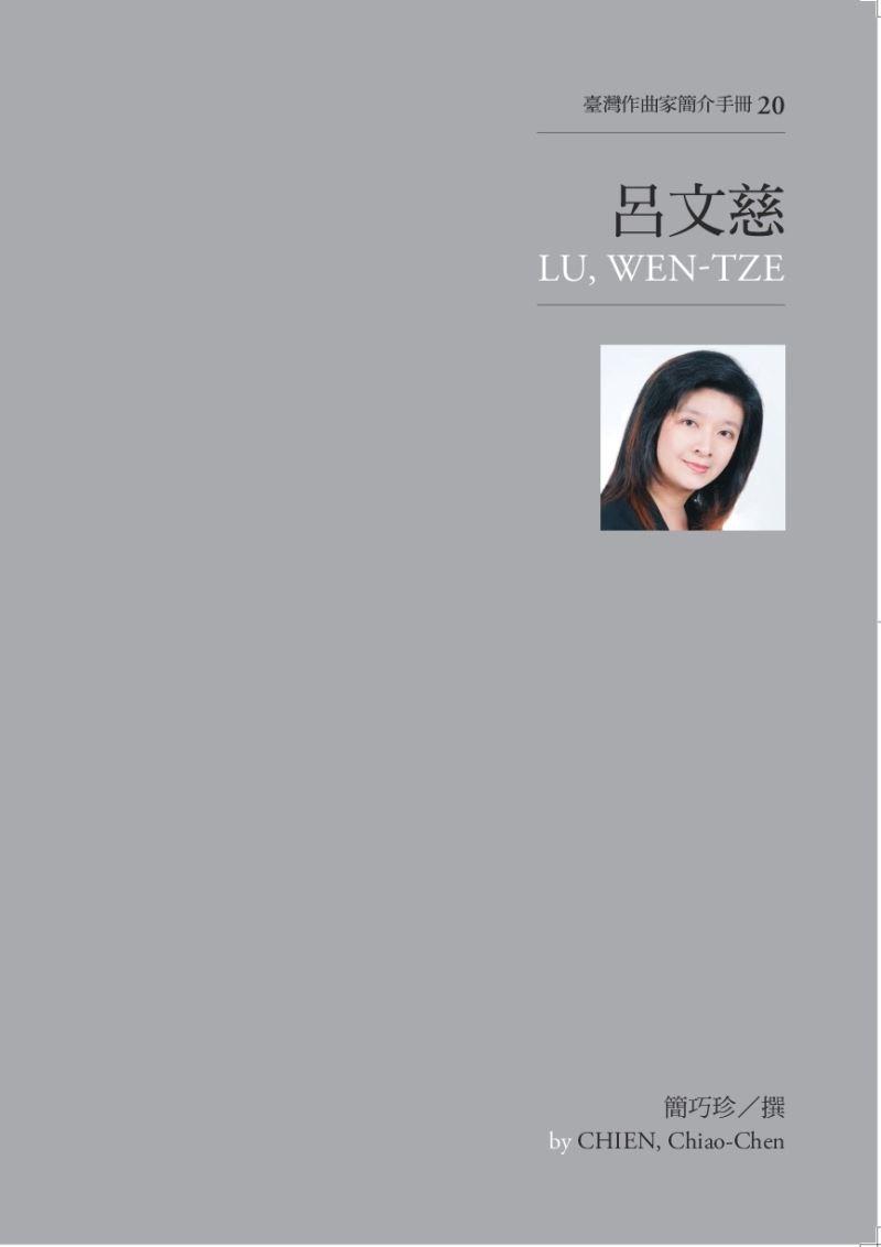 臺灣作曲家簡介手冊 20呂文慈