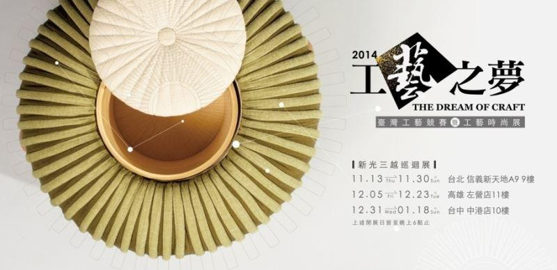 2014工藝之夢 - 台灣工藝競賽暨工藝時尚特展