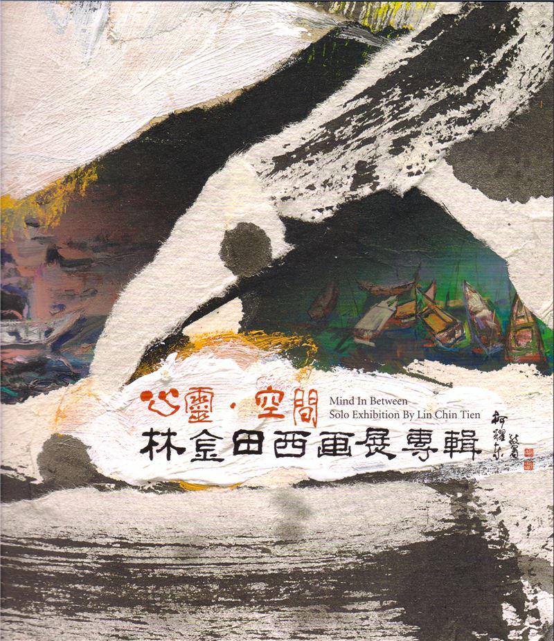 心靈.空間:林金田西畫展專輯