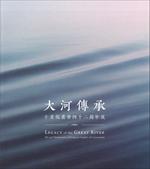 大河傳承─十青版畫會四十二週年展