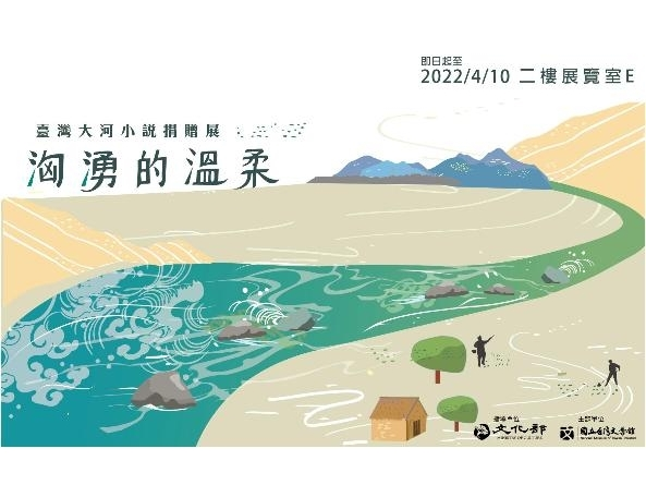 National Museum of Taiwan Literature launches 'Turbulent Tenderness—Taiwan River Novel Donation Exhibition'