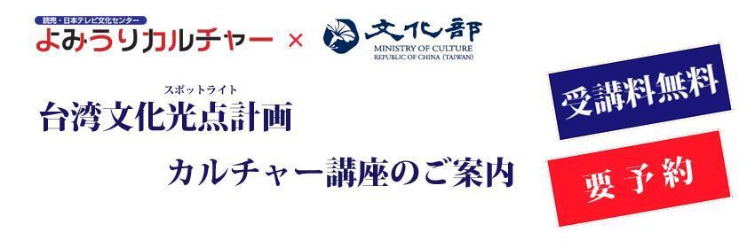 【講座】よみうりカルチャー台湾文化光点計画のカルチャー講座のご案内