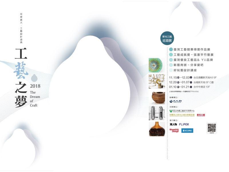「2018工藝之夢-臺灣工藝競賽x新藝商號」隆重登場