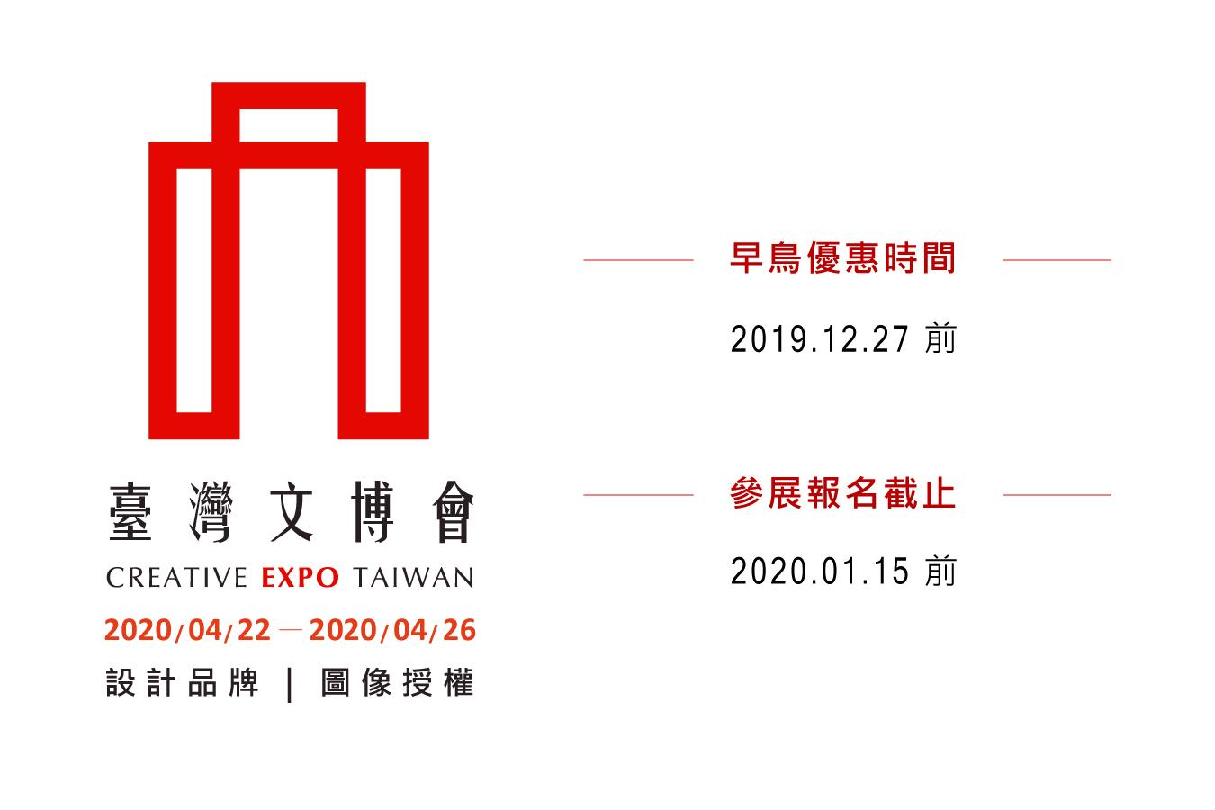 2020 臺灣文博會參展報名開始