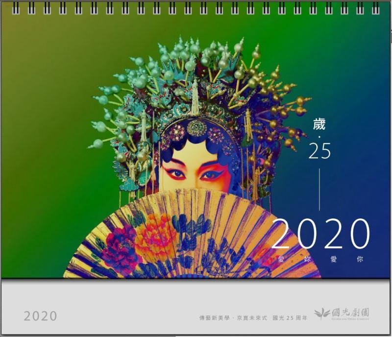 2020國光25週年紀念桌曆
