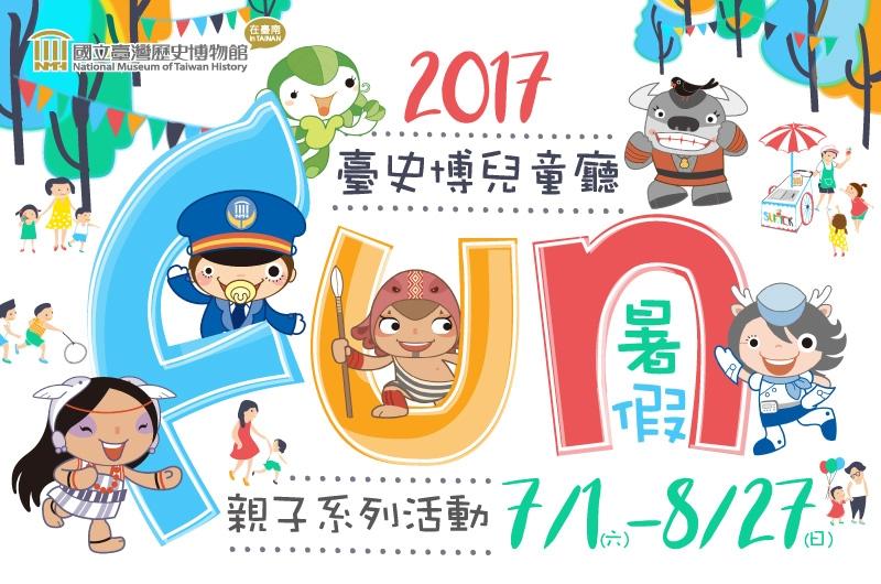 【兒童廳活動】「Fun暑假」親子系列活動