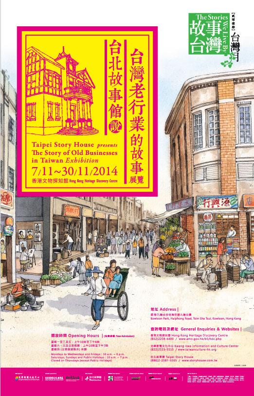《台北故事館說「台灣老行業的故事」》展覽