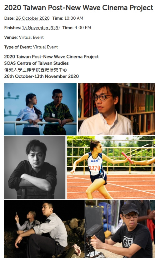 Online events cast light on auteurs in Taiwan Post-New Wave Cinema