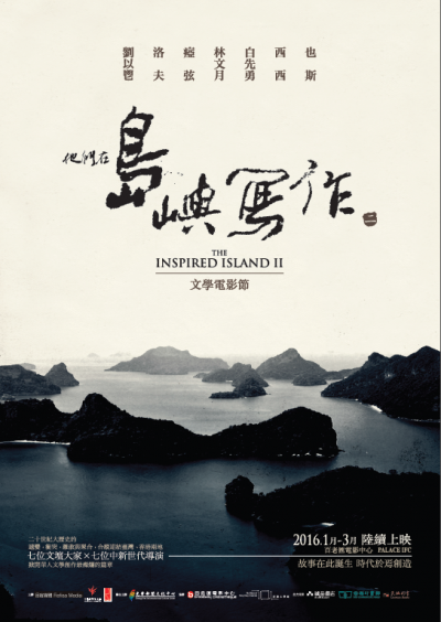 Literature-inspired films to premiere in Hong Kong
