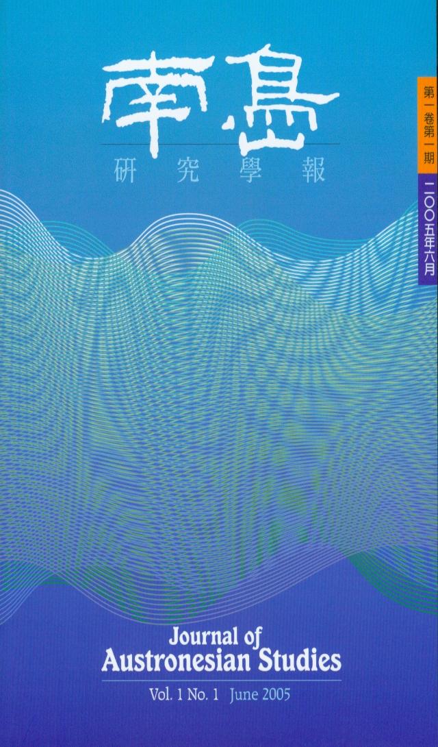 南島研究學報:第一卷第一期