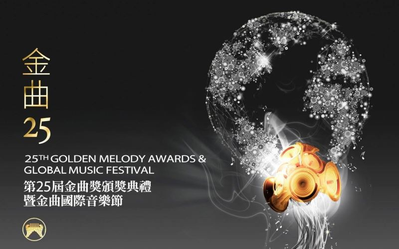 Winners of the 2014 Golden Melody Awards