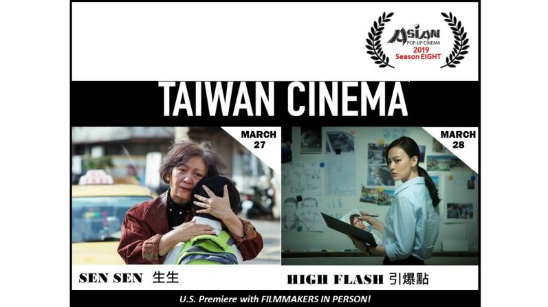 Chicago's Asian Pop-Up Cinema–Season Eight Presents U.S. Premiere of Taiwanese Films SEN SEN and HIGH FLASH, March 27—March 28, 2019