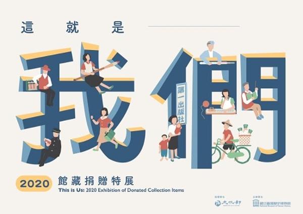 「這就是我們」2020 國立臺灣歷史博物館館藏捐贈特展