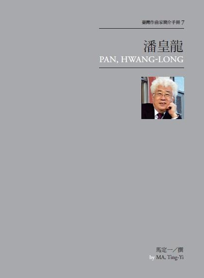 臺灣作曲家簡介手冊7—潘皇龍