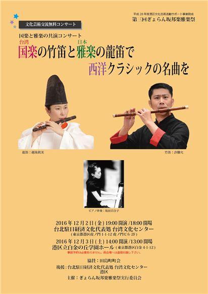 【音楽】國樂と雅楽の日台共演コンサート