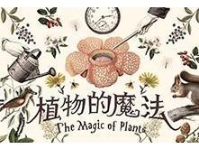 植物のマジック特別展