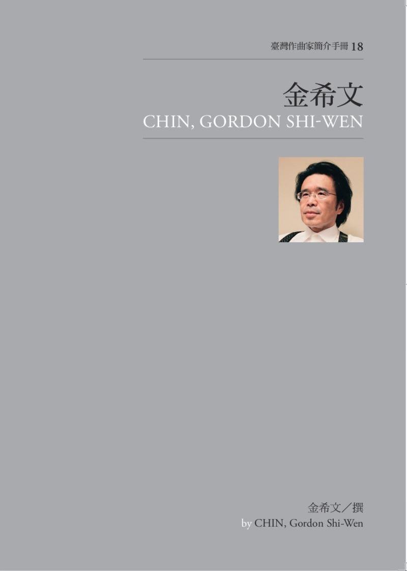 臺灣作曲家簡介手冊 18金希文