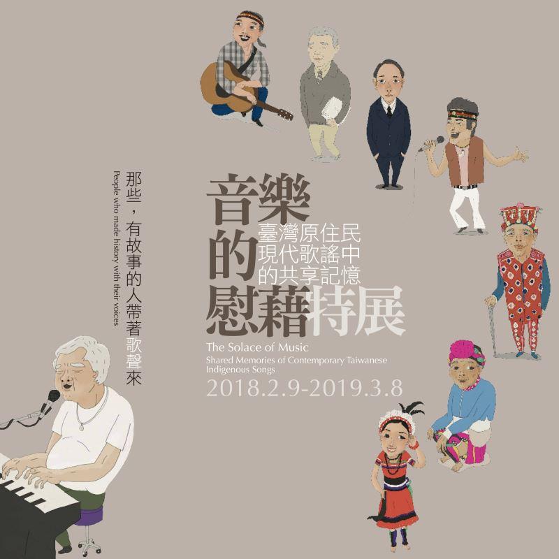 音樂的慰藉:臺灣原住民現代歌謠中的共享記憶特展