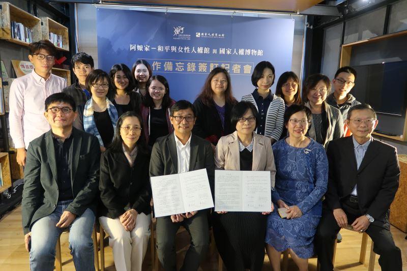 NHRM se asocia con el Museo Ama para promover la educación de derechos humanos