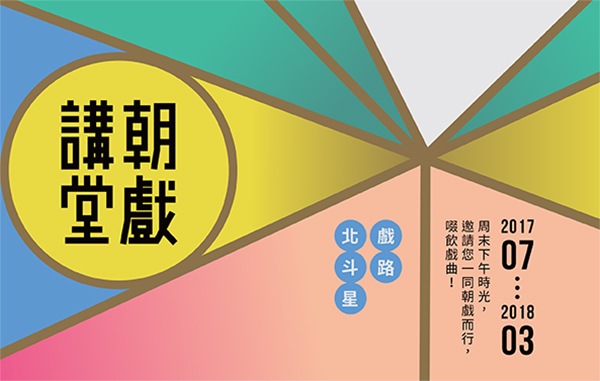 《戲路北斗星》2017朝戲講堂系列