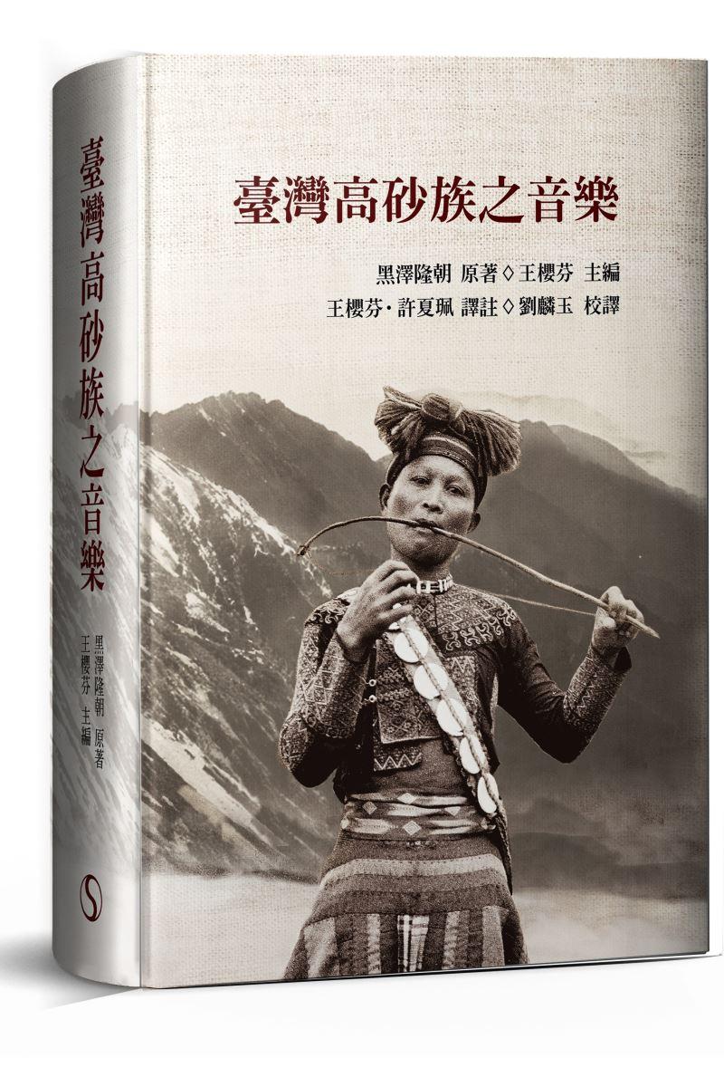 臺灣高砂族之音樂