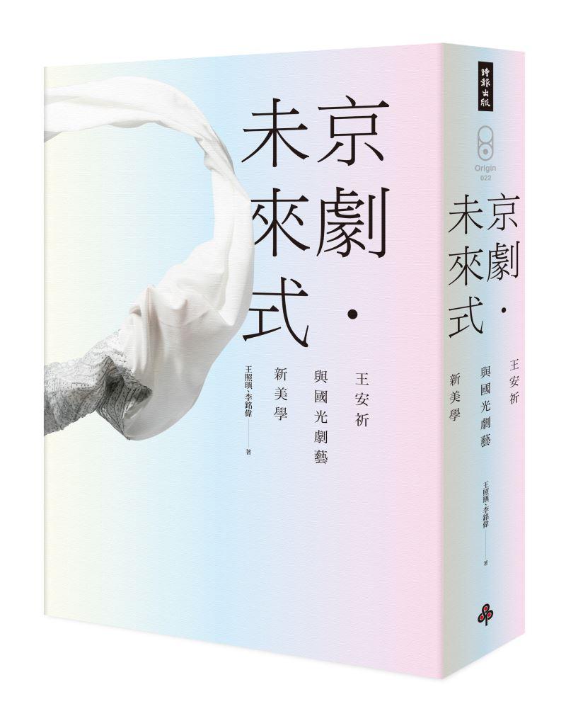 京劇未來式—王安祈與國光劇藝新美學