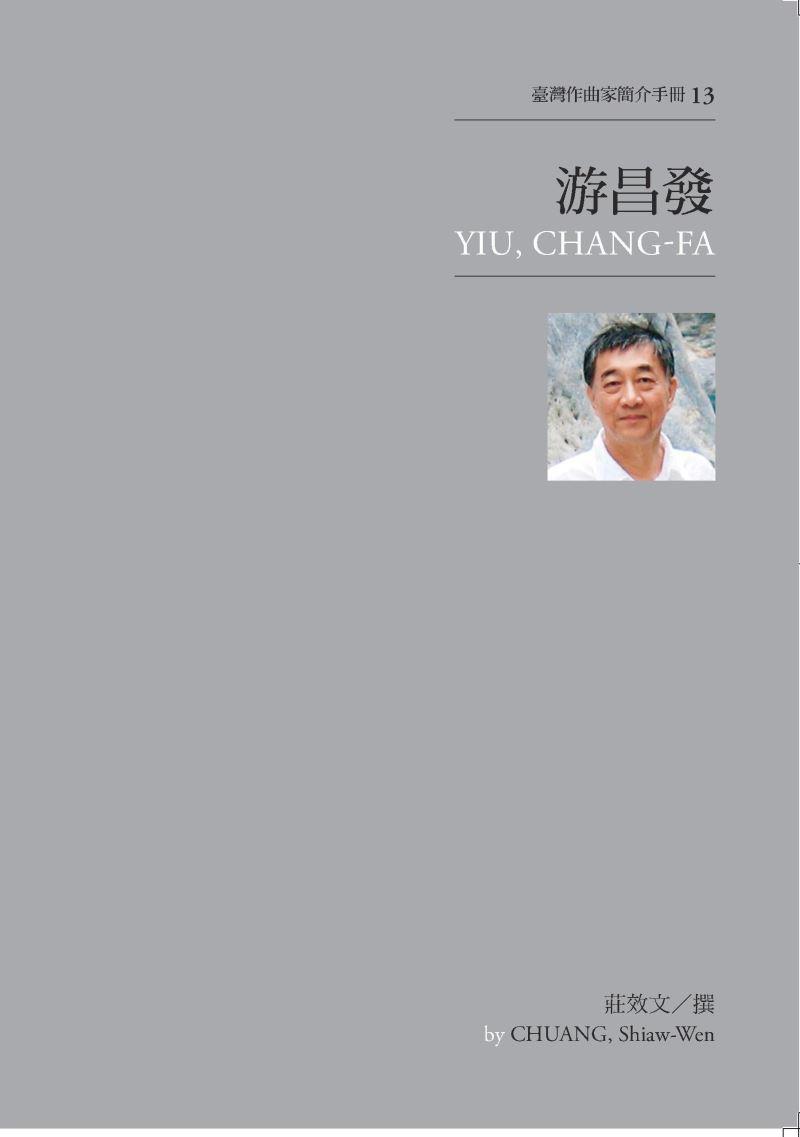 臺灣作曲家簡介手冊 13游昌發