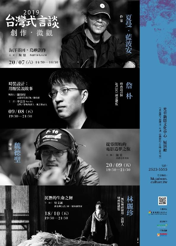 Taiwan's cultural professionals to hold free salon talks in HK