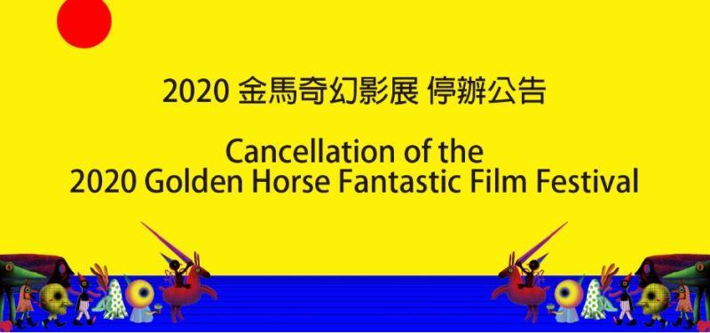 2020金馬ファンタスティック映画祭、中止を発表