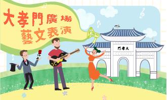 本處大孝門廣場藝文表演自即日起至4月30日受理110年1至6月之表演申請
