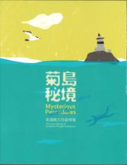 菊島秘境:澎湖南方四島特展