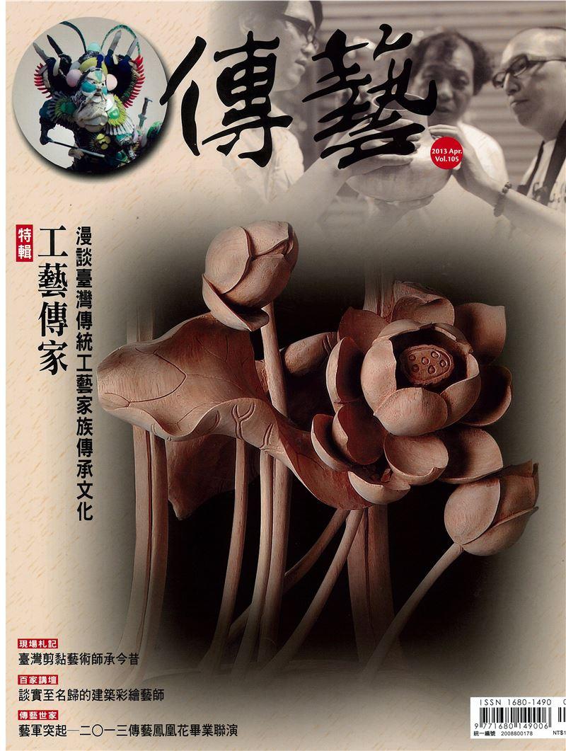 傳藝雙月刊NO.105(102/04):工藝傳家