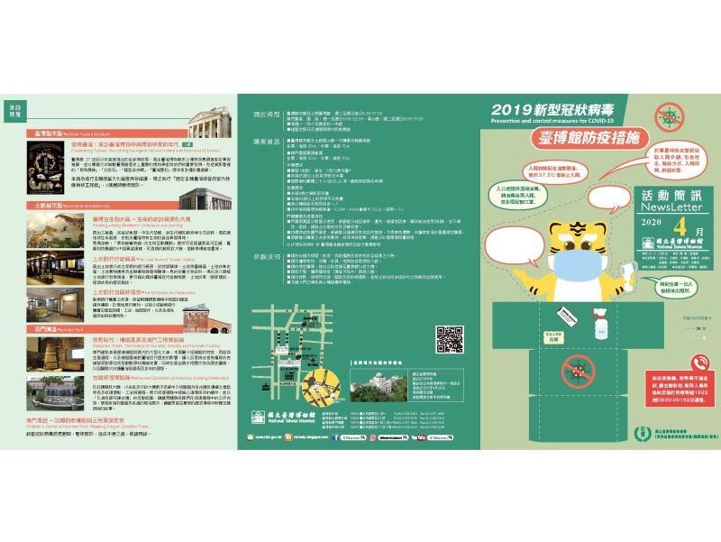 臺博館活動簡訊2020年4月 .pdf[檔案下載]「另開新視窗」