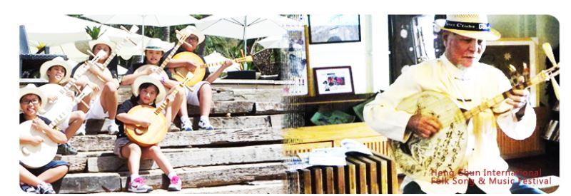 '2013 Hengchun International Folk Song & Music Festival'