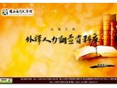 台灣文學外譯人力調查資料庫