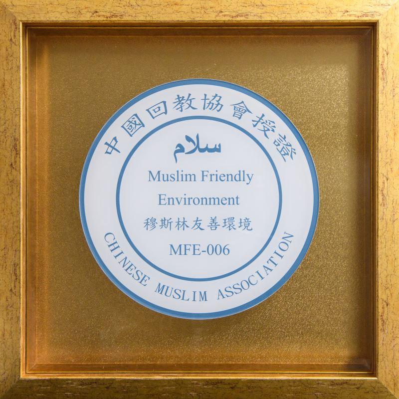 中正紀念堂獲穆斯林友善環境認證