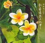 彩墨優遊不記年:葉敏瑞水彩畫展