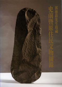 史前暨原住民文物圖錄:郭東輝先生捐贈-郭德鈴先生收藏