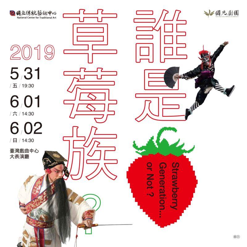 國光劇場【誰是草莓族?!】