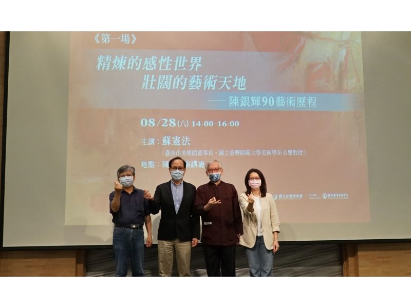 NTMoFA holds lecture on legacy of artist Chen Yin-huei, promoting the spirit of