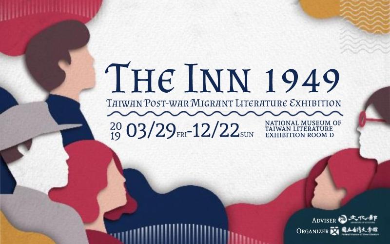 [The Inn ‧ 1949] Taiwan Post-war Migrant Literature Exhibition