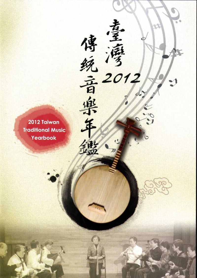 2012臺灣傳統音樂年鑑(光碟)