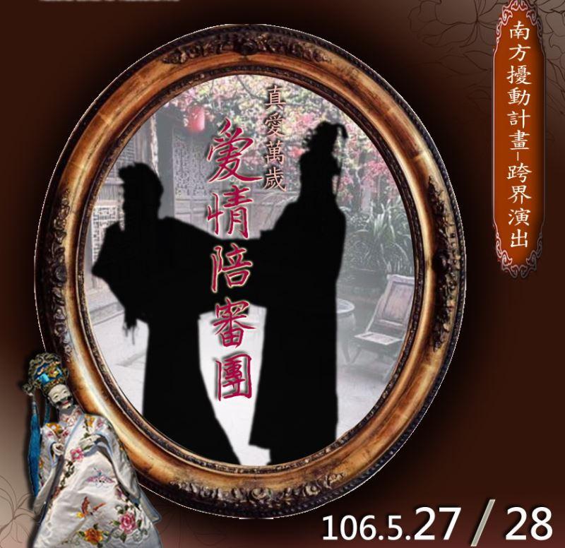 南方擾動計畫 5/27-28愛情陪審團 演出 歡迎報名參加