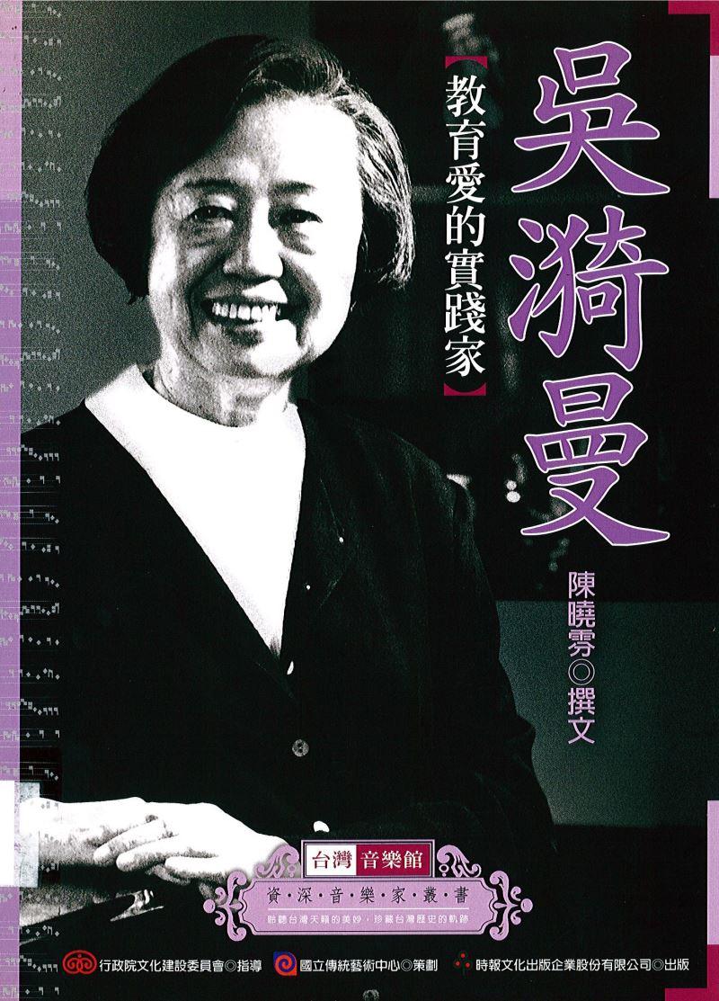 資深音樂家叢書35─吳漪曼﹝教育愛的實踐家﹞