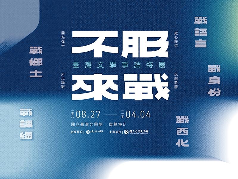 不服來戰:臺灣文學論爭特展
