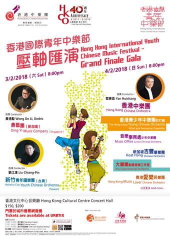 【光華推薦】新竹青年國樂團參加香港國際青年中樂節壓軸匯演